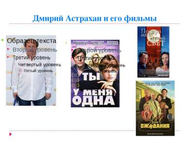 Дмирий Астрахан и его фильмы