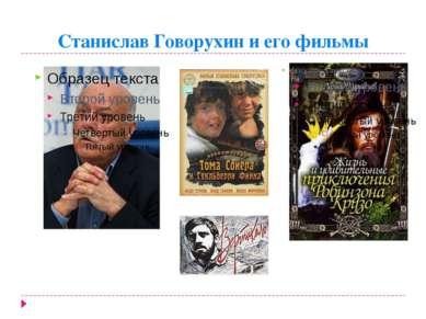 Станислав Говорухин и его фильмы