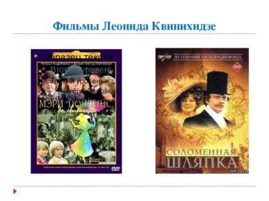 Фильмы Леонида Квинихидзе