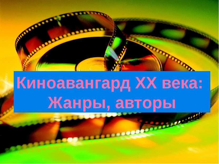 Киноавангард ХХ века: Жанры, авторы