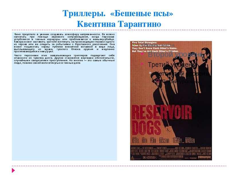 Триллеры. «Бешеные псы» Квентина Тарантино Кино преуспело в умении создавать ...