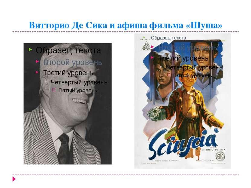 Витторио Де Сика и афиша фильма «Шуша»
