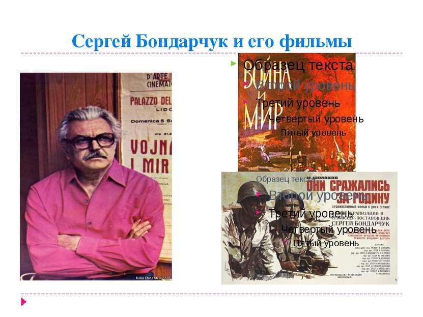 Сергей Бондарчук и его фильмы