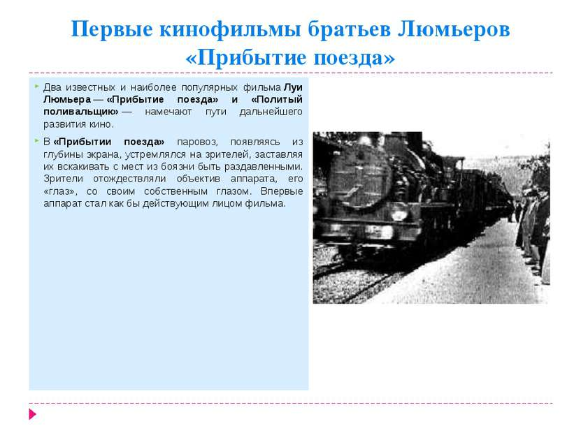 Первые кинофильмы братьев Люмьеров «Прибытие поезда» Два известных и наиболее...