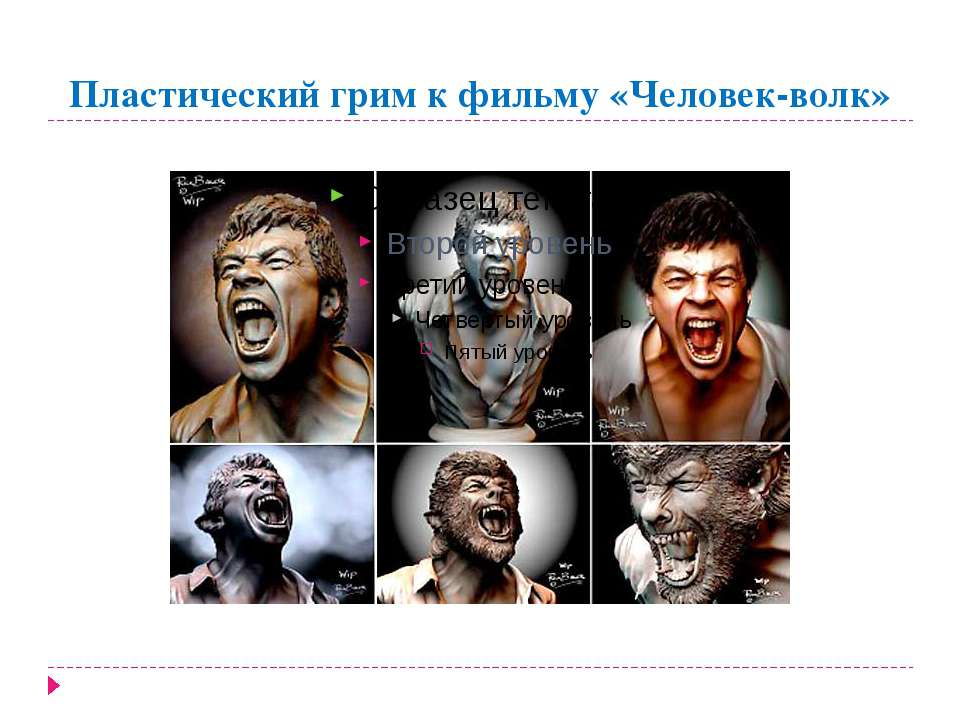 Пластический грим к фильму «Человек-волк»