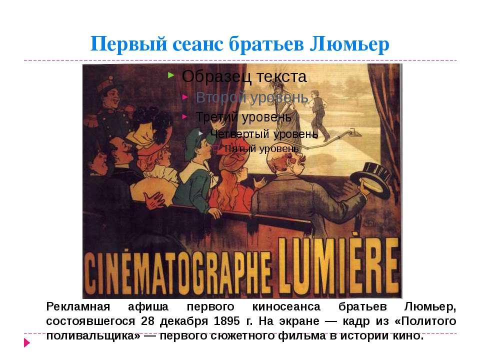 Первый сеанс братьев Люмьер Рекламная афиша первого киносеанса братьев Люмьер...
