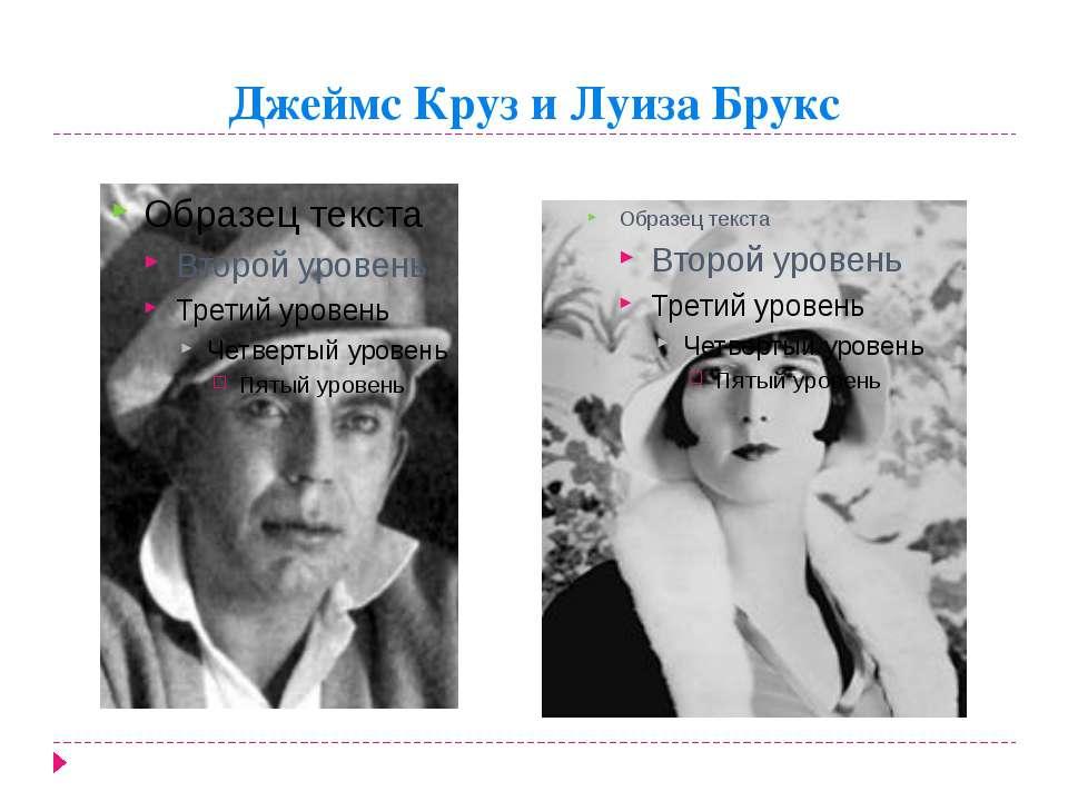 Джеймс Круз и Луиза Брукс