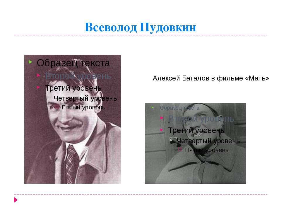 Всеволод Пудовкин Алексей Баталов в фильме «Мать»