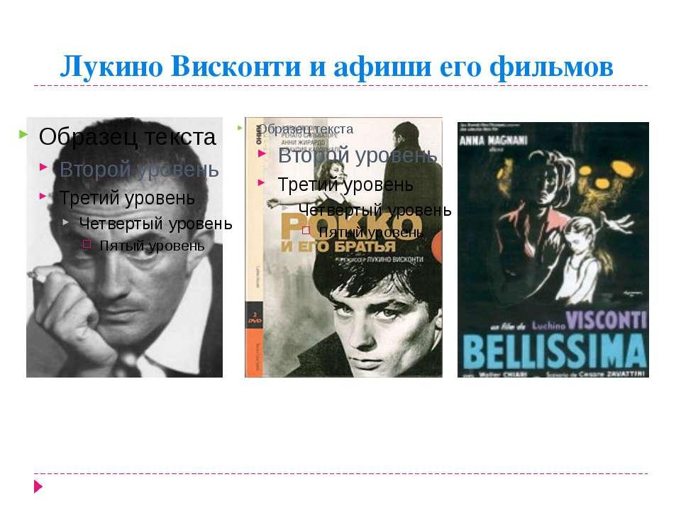 Лукино Висконти и афиши его фильмов