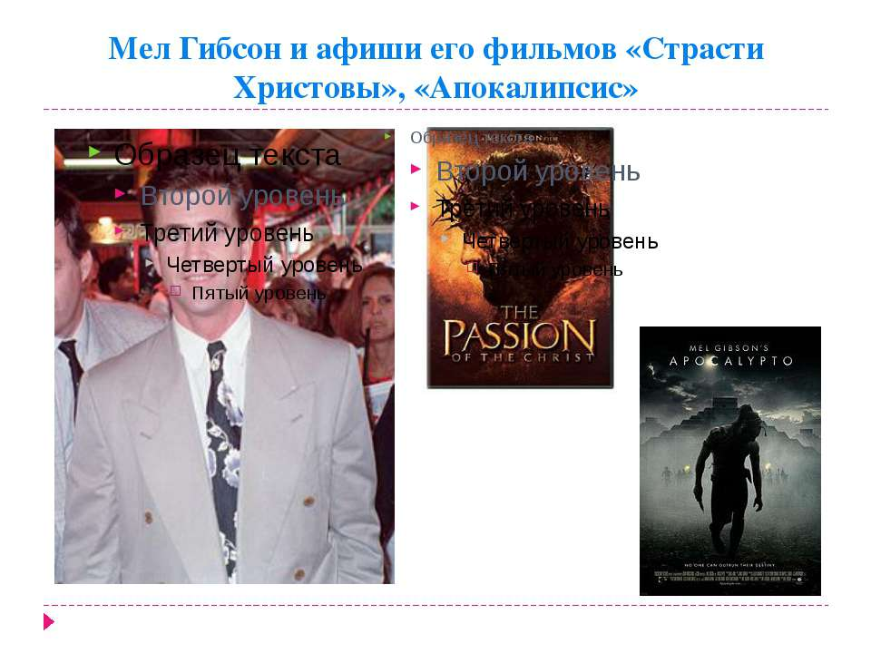 Мел Гибсон и афиши его фильмов «Страсти Христовы», «Апокалипсис»