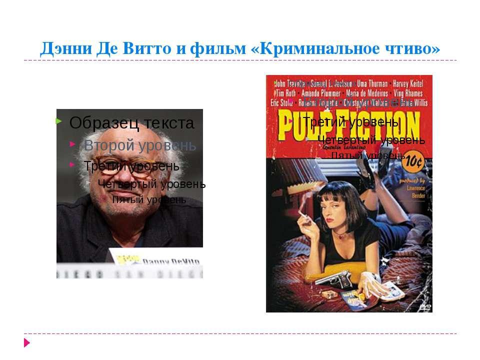 Дэнни Де Витто и фильм «Криминальное чтиво»