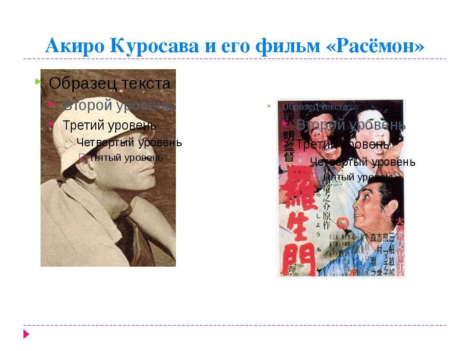 Акиро Куросава и его фильм «Расёмон»