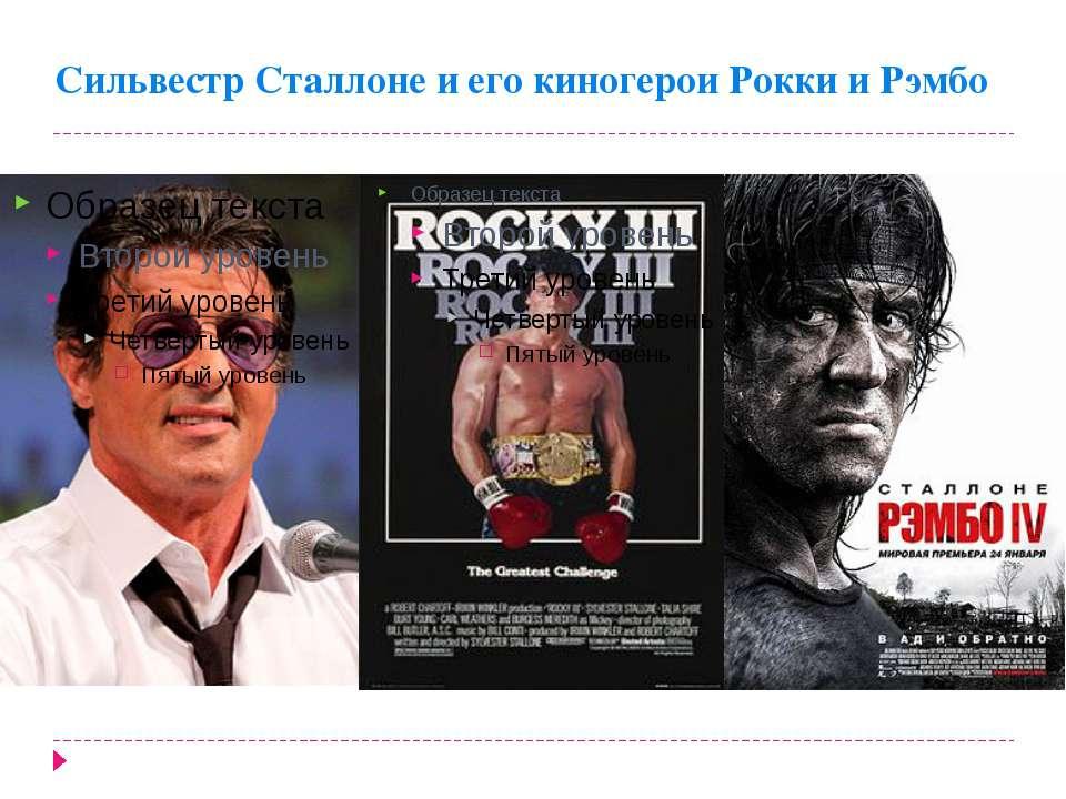 Сильвестр Сталлоне и его киногерои Рокки и Рэмбо