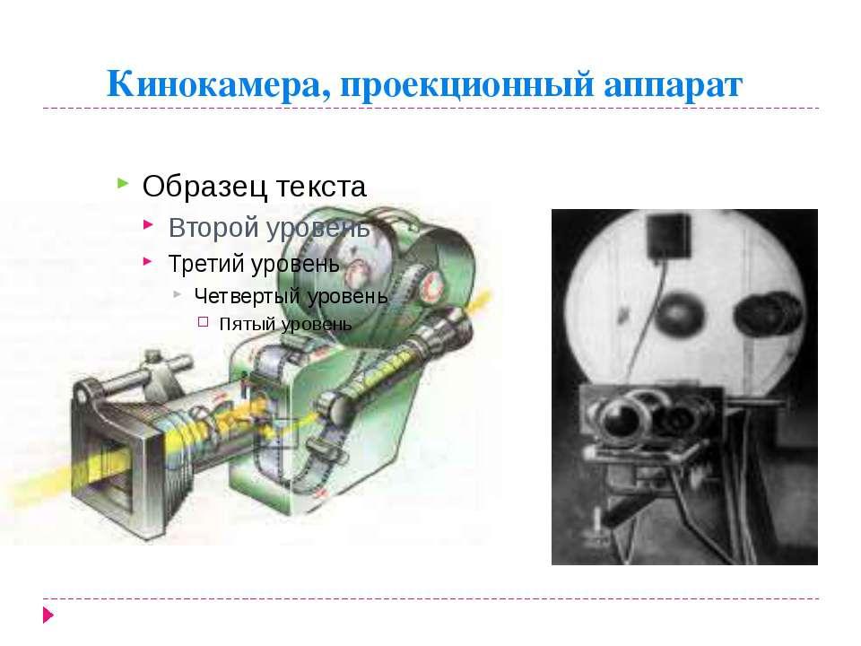 Кинокамера, проекционный аппарат