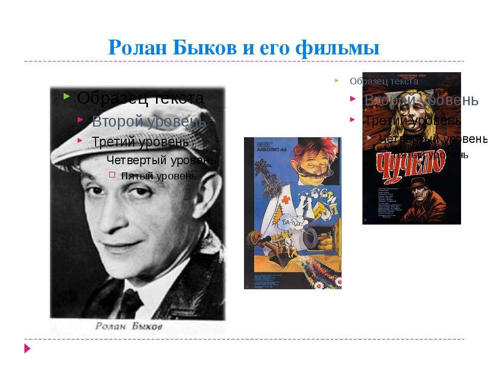 Ролан Быков и его фильмы