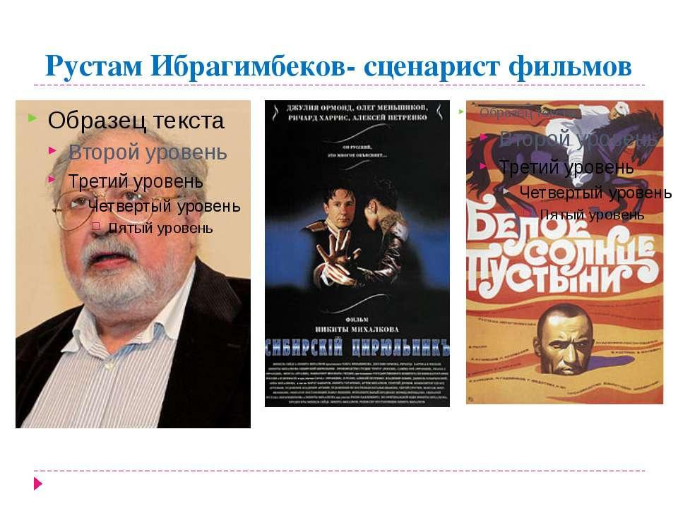 Рустам Ибрагимбеков- сценарист фильмов
