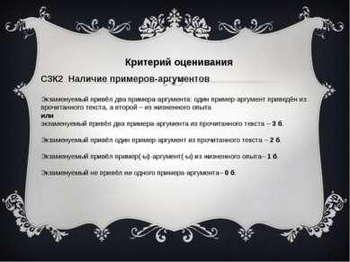 Критерий оценивания С3К2 Наличие примеров-аргументов Экзаменуемый привёл два ...