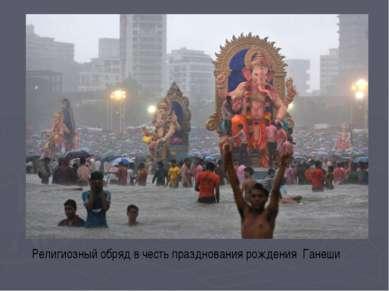 Религиозный обряд в честь празднования рождения Ганеши