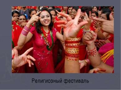 Религиозный фестиваль