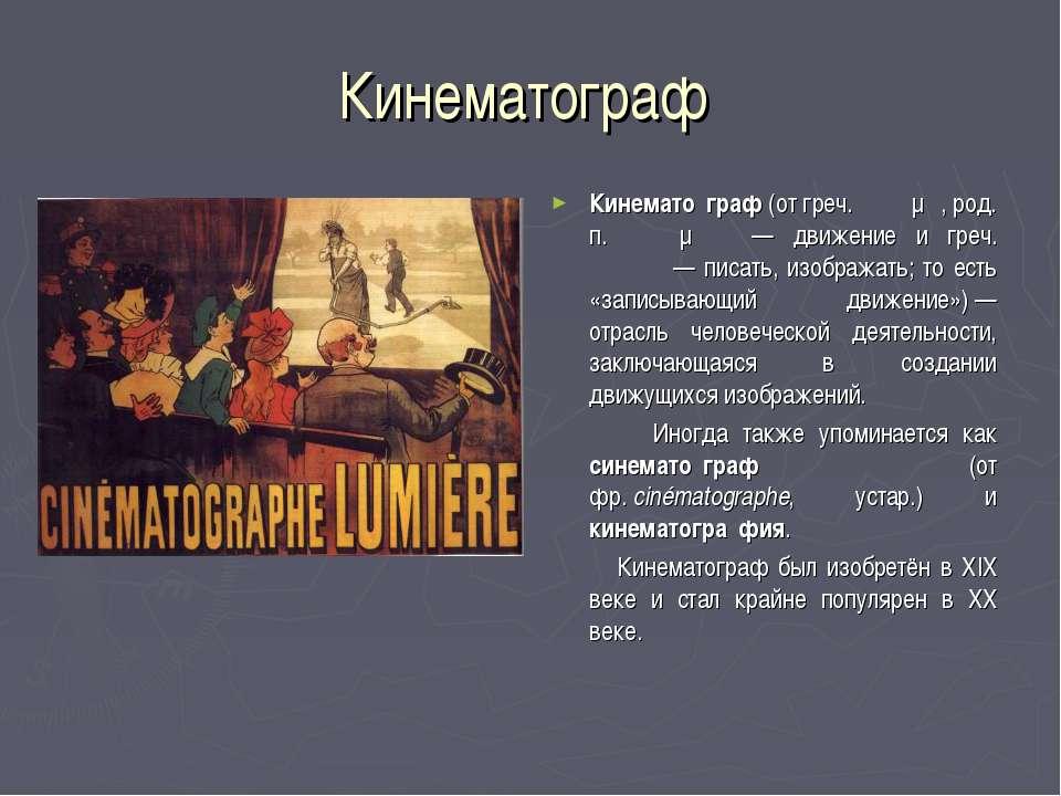 Кинематограф Кинемато граф (от греч. κινημα, род. п. κινηματος— движение и г...