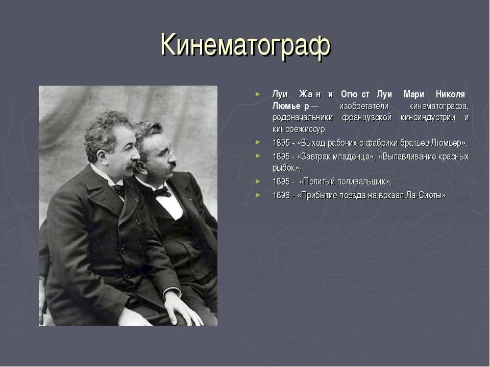 Кинематограф Луи Жа н и Огю ст Луи Мари Николя Люмье р— изобретатели кинемат...