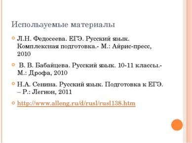 Используемые материалы Л.Н. Федосеева. ЕГЭ. Русский язык. Комплексная подгото...
