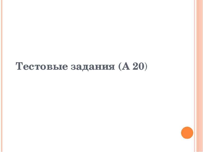 Тестовые задания (А 20)