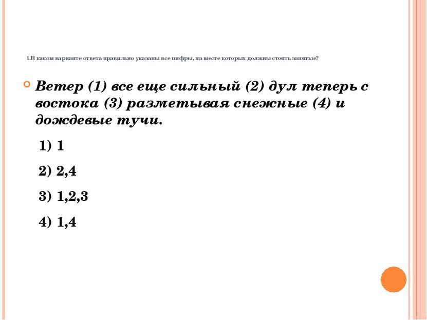 1.В каком варианте ответа правильно указаны все цифры, на месте которых должн...