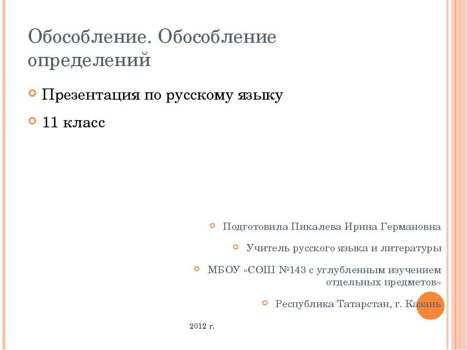 Обособление. Обособление определений Презентация по русскому языку 11 класс П...