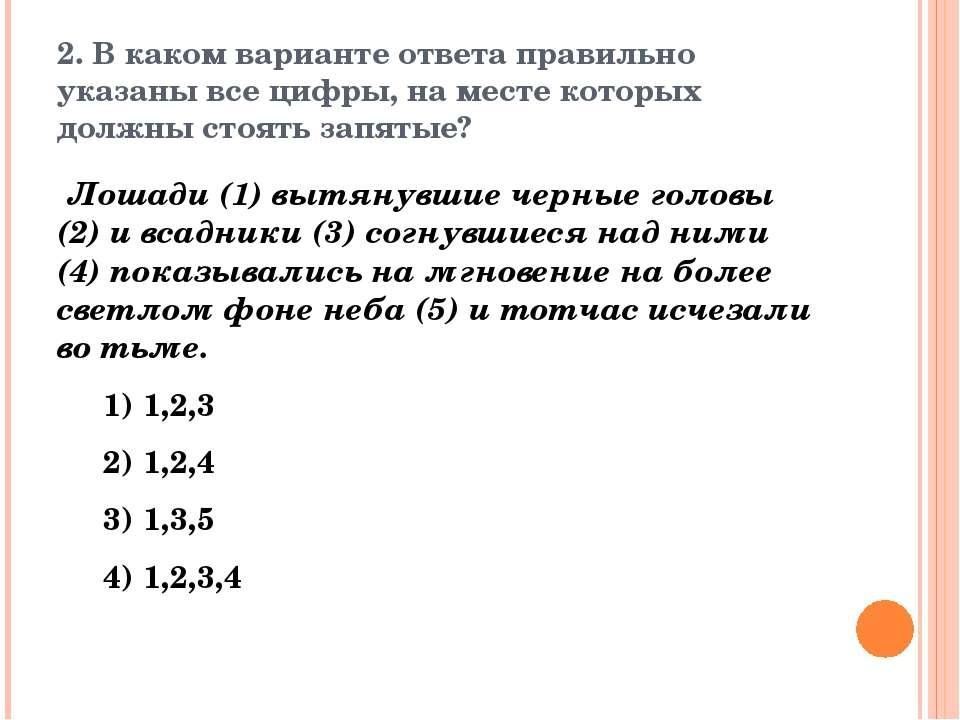 2. В каком варианте ответа правильно указаны все цифры, на месте которых долж...