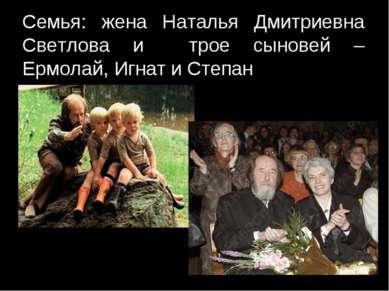 Семья: жена Наталья Дмитриевна Светлова и трое сыновей – Ермолай, Игнат и Степан