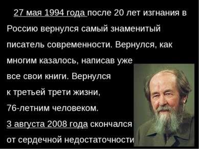 27 мая 1994 года после 20 лет изгнания в Россию вернулся самый знаменитый пис...