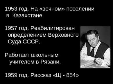 1953 год. На «вечном» поселении в Казахстане. 1957 год. Реабилитирован опреде...