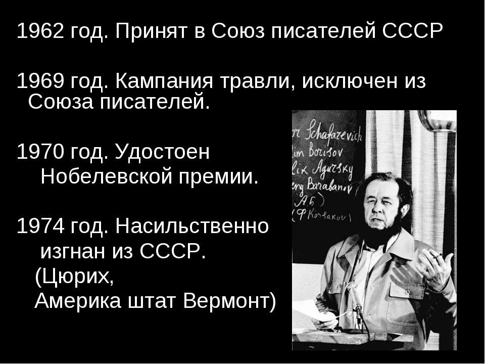 1962 год. Принят в Союз писателей СССР 1969 год. Кампания травли, исключен из...