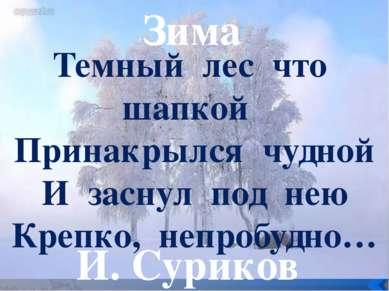 Темный лес что шапкой Принакрылся чудной И заснул под нею Крепко, непробудно…...