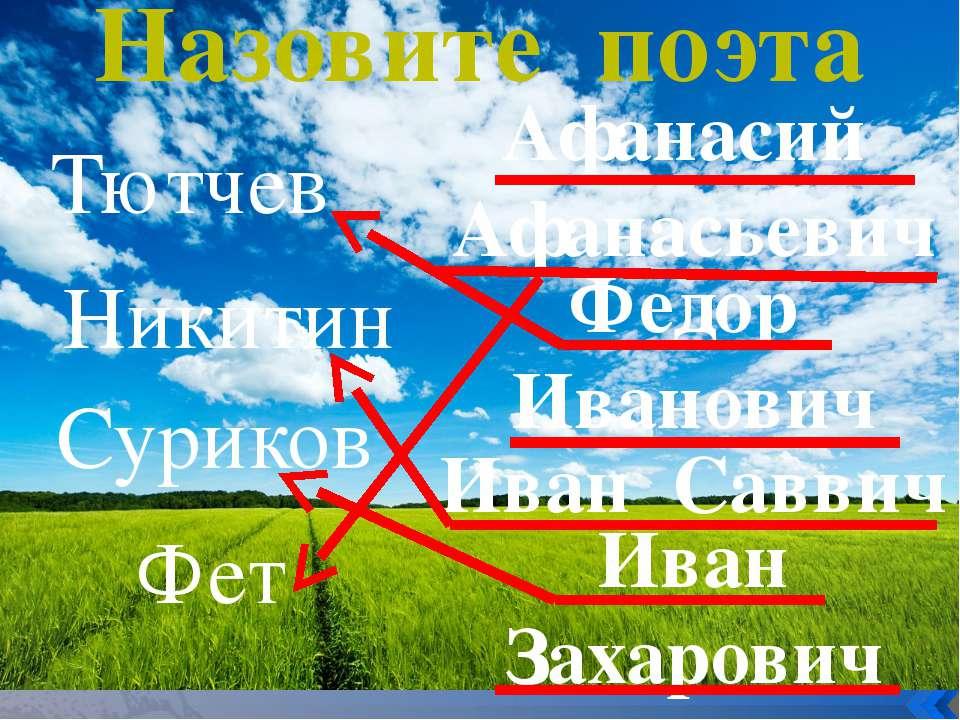 Назовите поэта Тютчев Суриков Никитин Фет Афанасий Афанасьевич Федор Иванович...