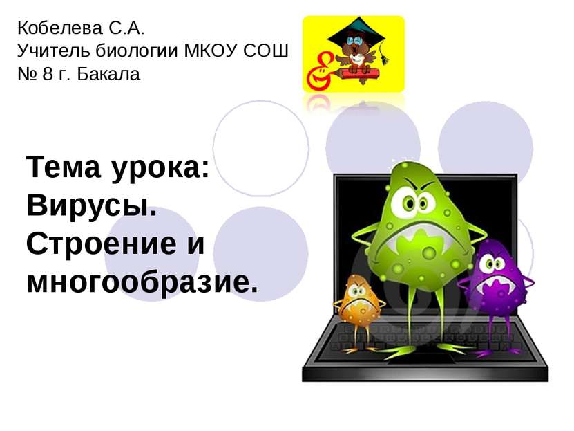 Тема урока: Вирусы. Строение и многообразие. Кобелева С.А. Учитель биологии М...