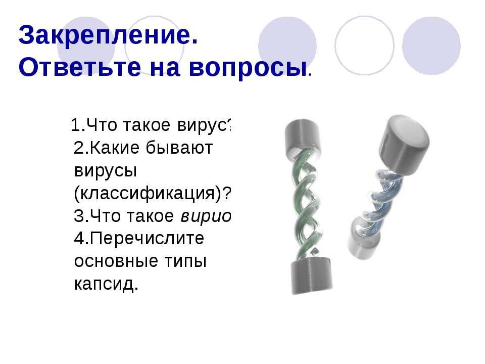 1.Что такое вирус? 2.Какие бывают вирусы (классификация)? 3.Что такое вирион?...