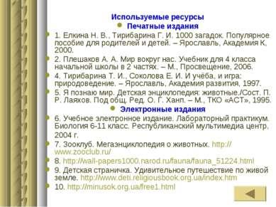 Используемые ресурсы Печатные издания 1. Елкина Н. В., Тирибарина Г. И. 1000 ...