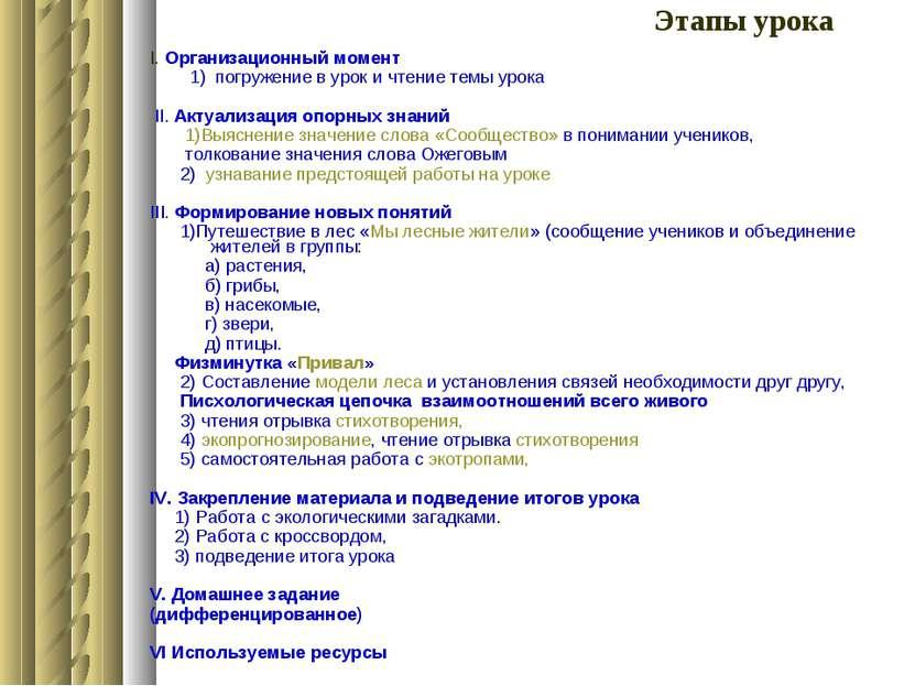 Этапы урока I. Организационный момент 1) погружение в урок и чтение темы урок...
