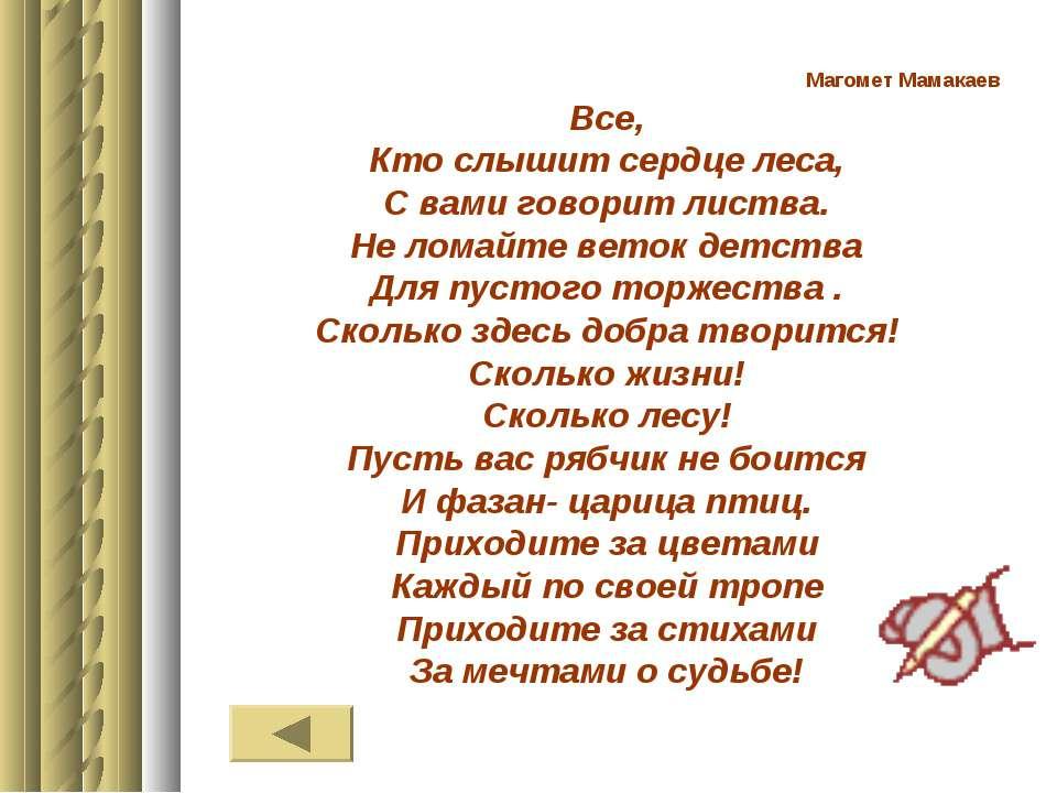 Магомет Мамакаев Все, Кто слышит сердце леса, С вами говорит листва. Не ломай...