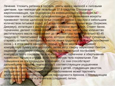 Лечение. Уложить ребенка в постель, поить чаем с малиной и липовыми цветками,...