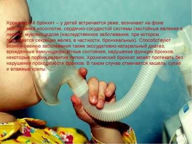 Хронический бронхит -- у детей встречается реже, возникает на фоне заболевани...