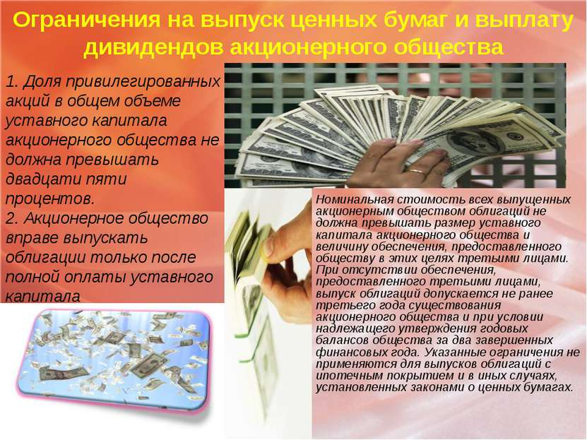 Ограничения на выпуск ценных бумаг и выплату дивидендов акционерного общества...