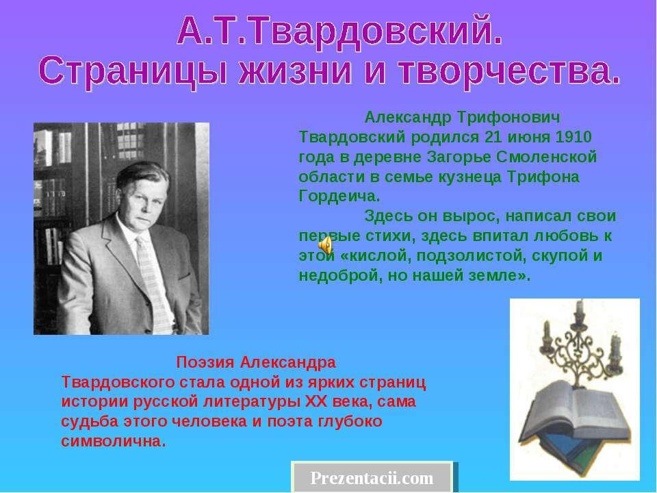 Александр Трифонович Твардовский родился 21 июня 1910 года в деревне Загорье ...
