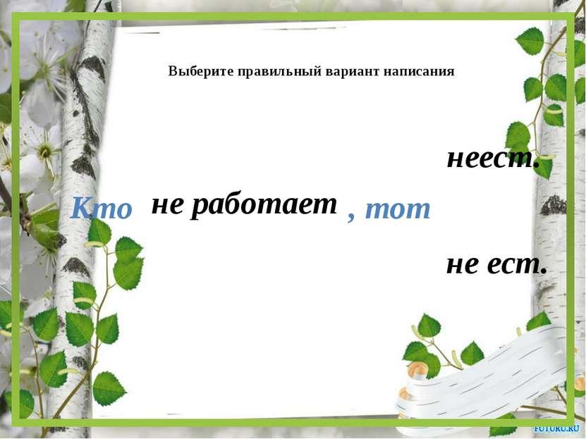 Использованные ресурсы Зелёная рамка с ромашками - http://img-fotki.yandex.ru...