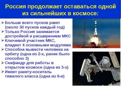 Больше всего пусков ракет (около 30 пусков каждый год) Только Россия занимает...