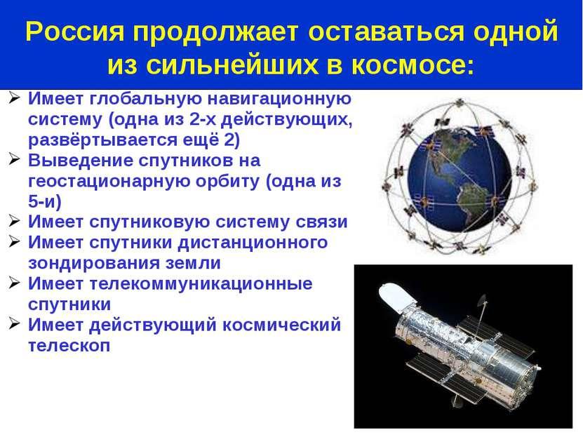 Имеет глобальную навигационную систему (одна из 2-х действующих, развёртывает...