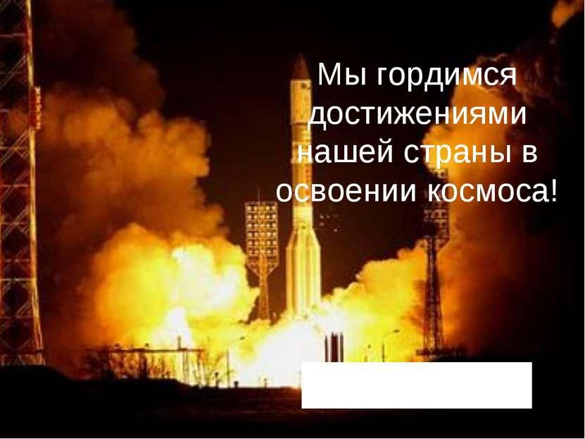 Мы гордимся достижениями нашей страны в освоении космоса!