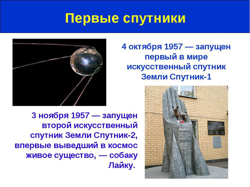 Первые спутники 4 октября 1957 — запущен первый в мире искусственный спутник ...